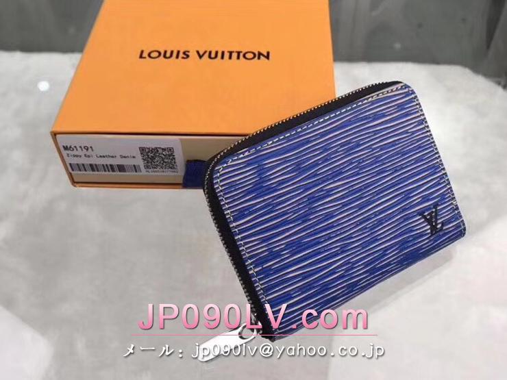 ルイヴィトン エピ 財布 コピー M61191 「LOUIS VUITTON」ジッピー・コイン パース  ヴィトン レディース ラウンドファスナー財布 デニムライト