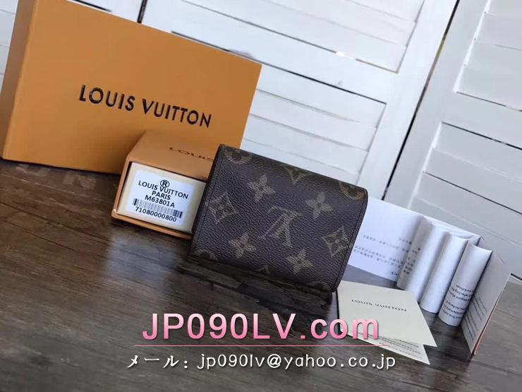 ルイヴィトン モノグラム 財布 スーパーコピー M63801 「LOUIS VUITTON」 アンヴェロップ・カルト ドゥ ヴィジット 小銭入れ ヴィトン メンズ 二つ折り財布