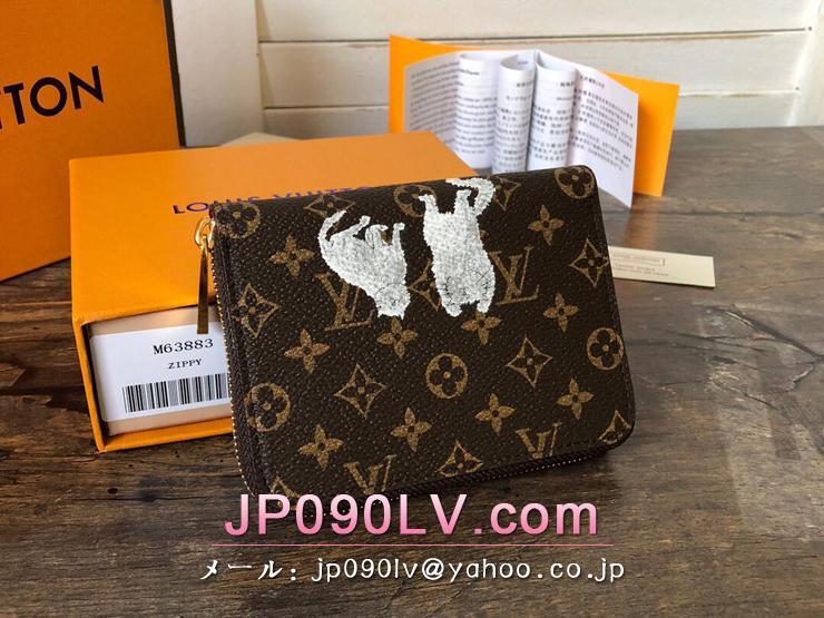 ルイヴィトン モノグラム 財布 コピー M63883 「LOUIS VUITTON」 ジッピー・コインパース レディース ラウンドファスナー財布