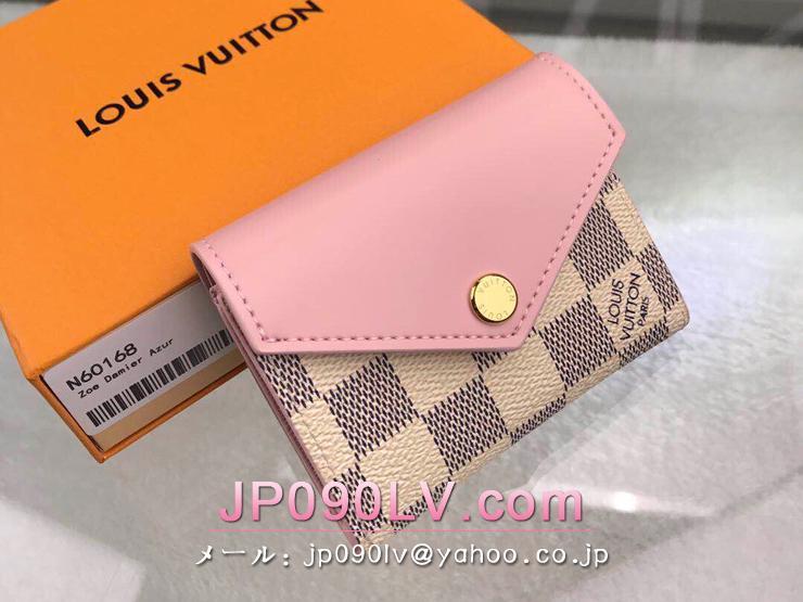 ルイヴィトン ダミエ・アズール 財布 スーパーコピー N60168 「LOUIS VUITTON」 ポルトフォイユ・ゾエ レディース 三つ折り財布 2色可選択 オードローズ