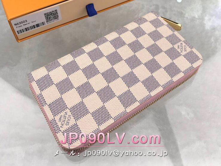 ルイヴィトン ダミエ・アズール 長財布 スーパーコピー N63503 「LOUIS VUITTON」 Zippy ジッピー・ウォレット レディース ラウンドファスナー財布