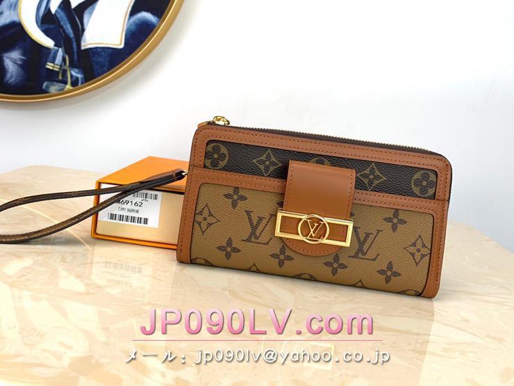 ルイヴィトン モノグラム・リバース 財布 コピー M69162 「LOUIS VUITTON」 ジッピー・ドーフィーヌ レディース ラウンドファスナー財布
